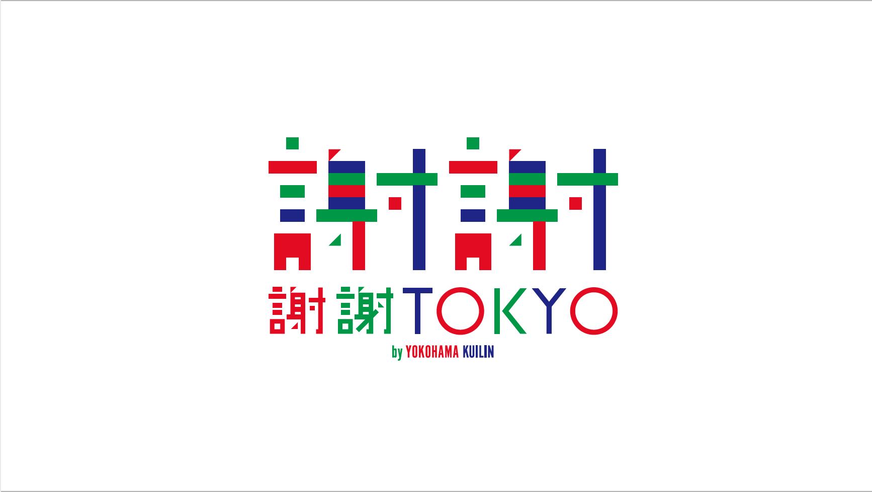 謝謝TOKYO