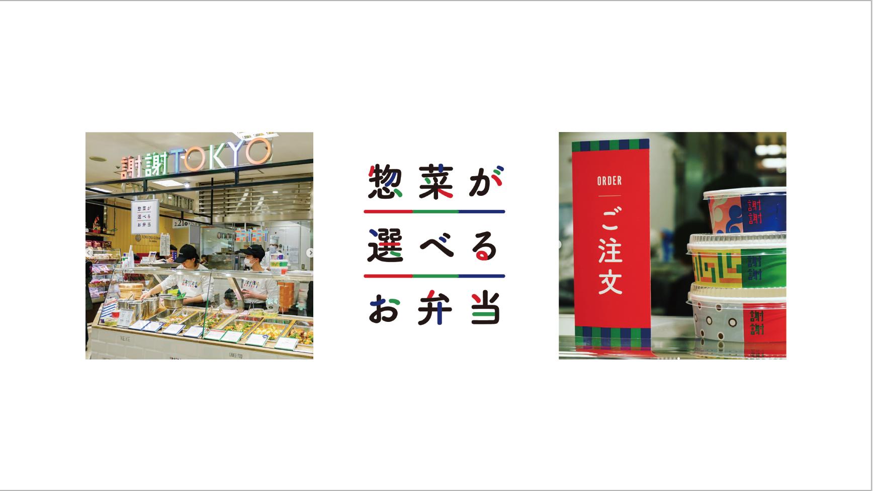 soda design 謝謝TOKYO