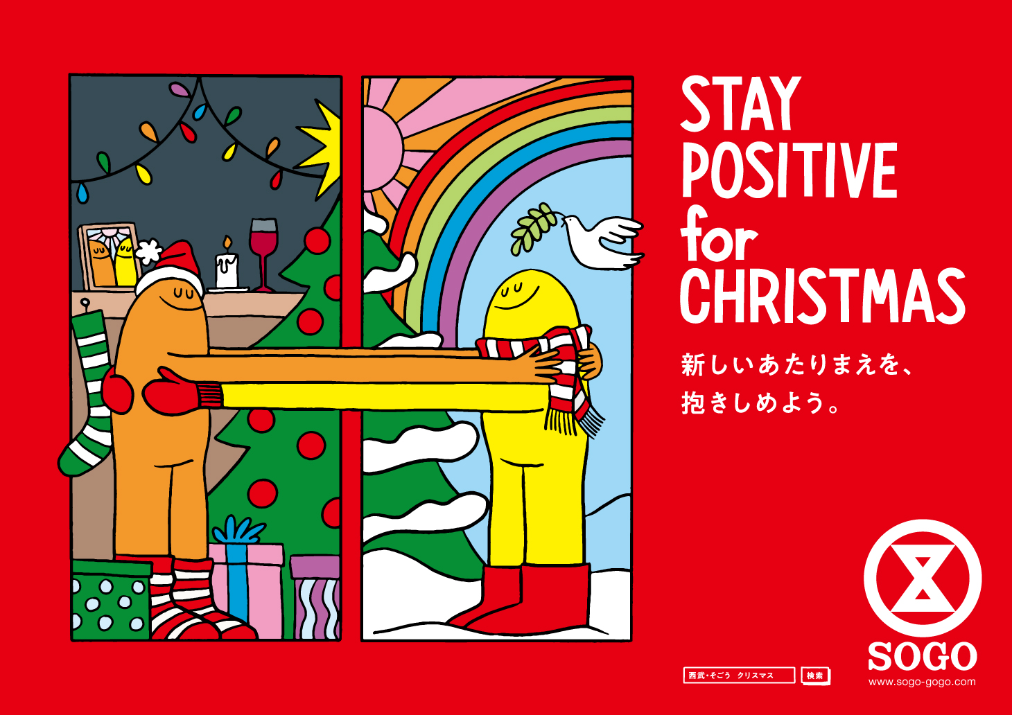 "SOGO ""STAY POSITIVE for CHRISTMAS"""