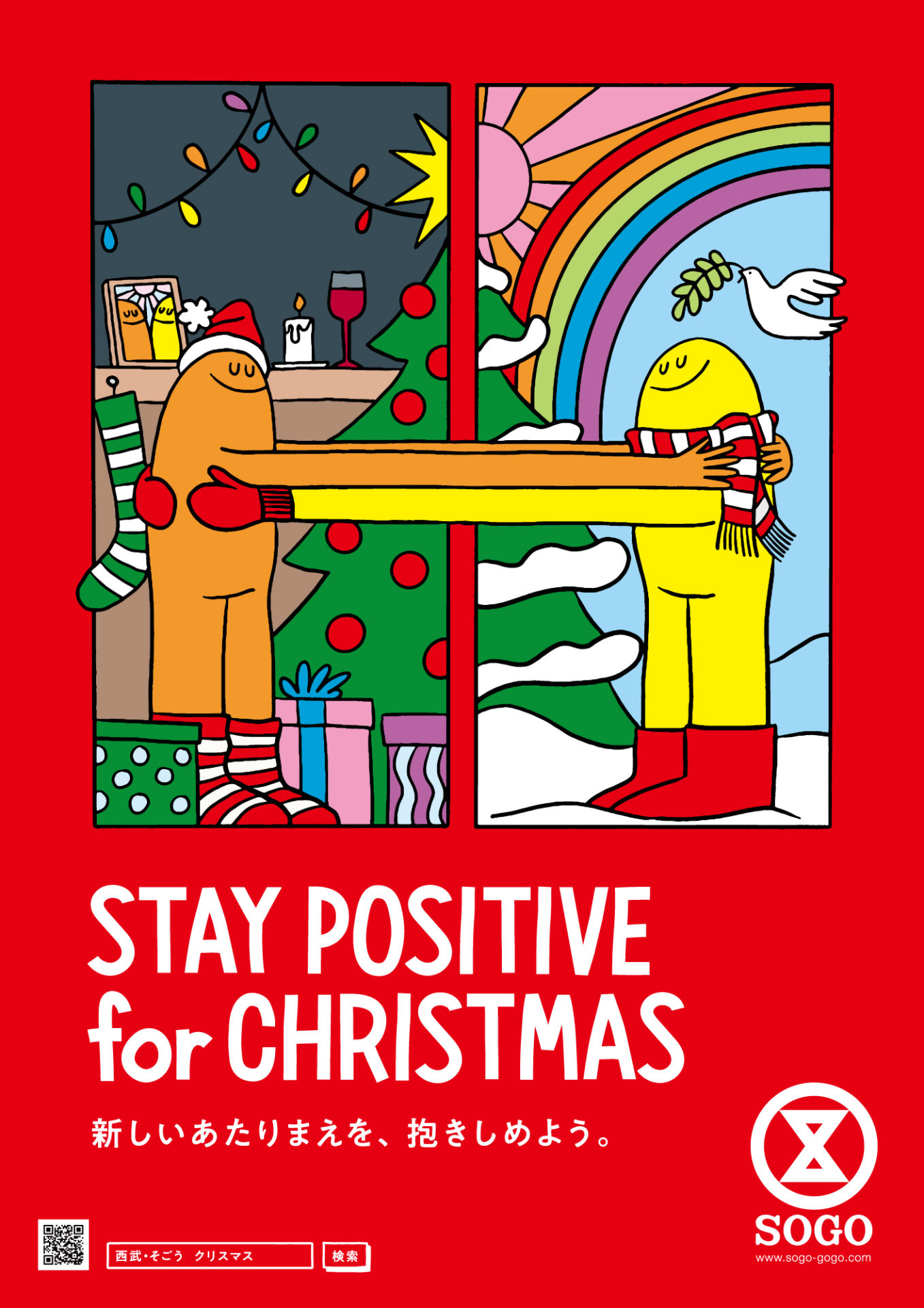 "soda design SOGO ""STAY POSITIVE for CHRISTMAS"""