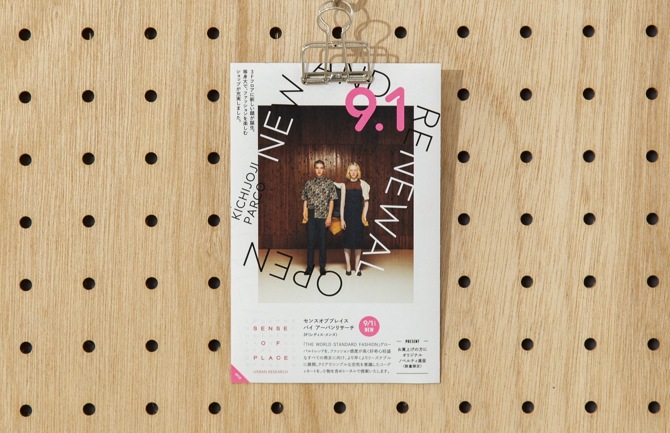KICHIJOJI PARCO NEW AND RENEWAL OPEN 9.1
