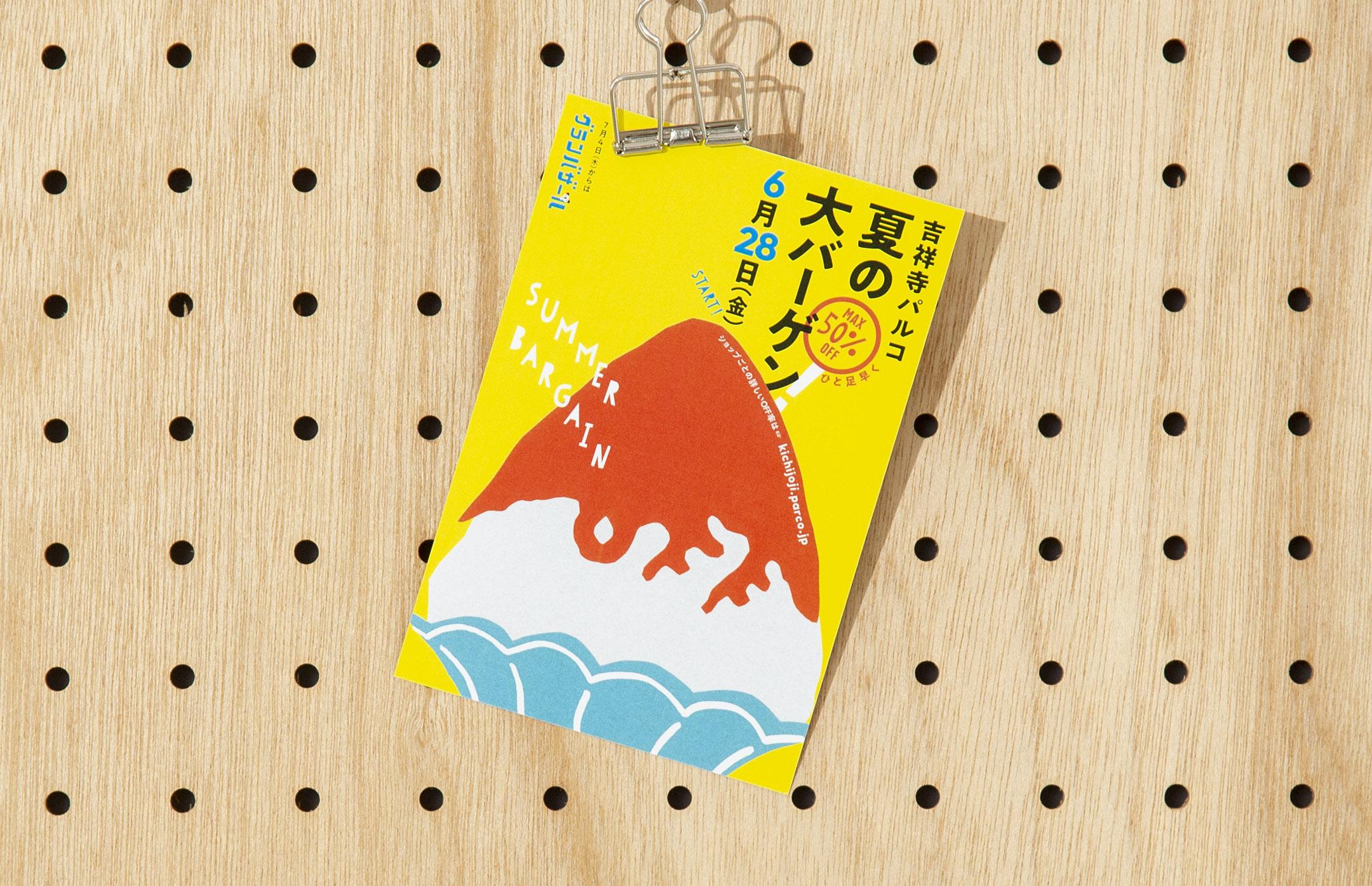 soda design KICHIJOJI PARCO SUMMER BARGAIN