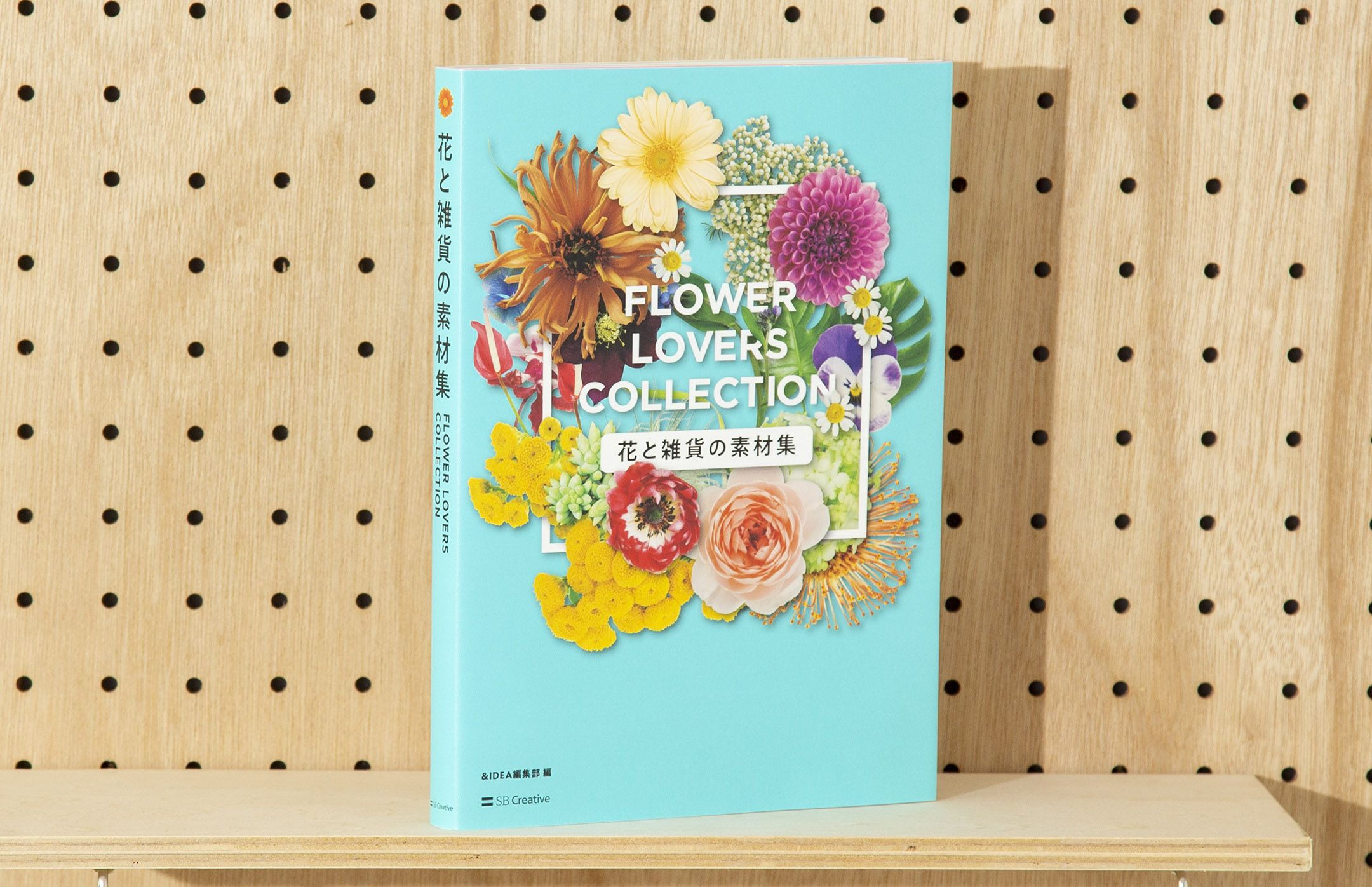 FLOWER LOVERS COLLECTION 花と雑貨の素材集