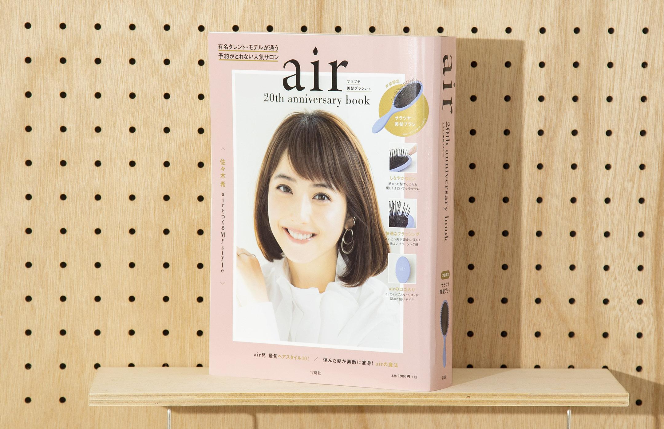 air 20th anniversary book
