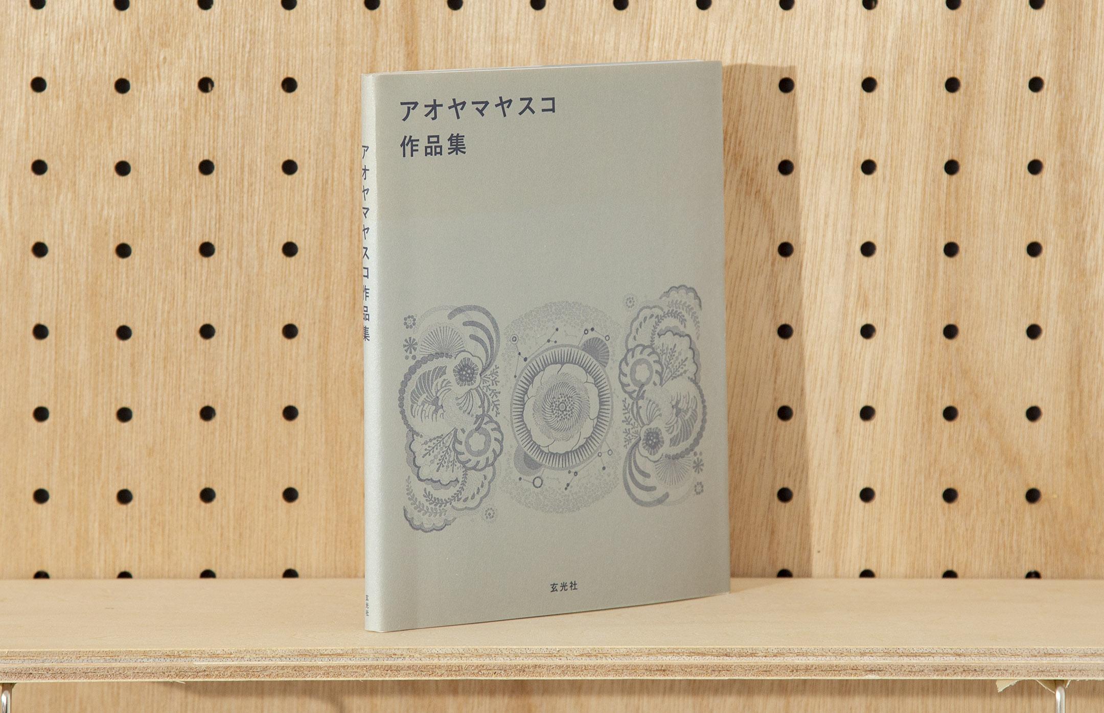soda design アオヤマヤスコ 作品集