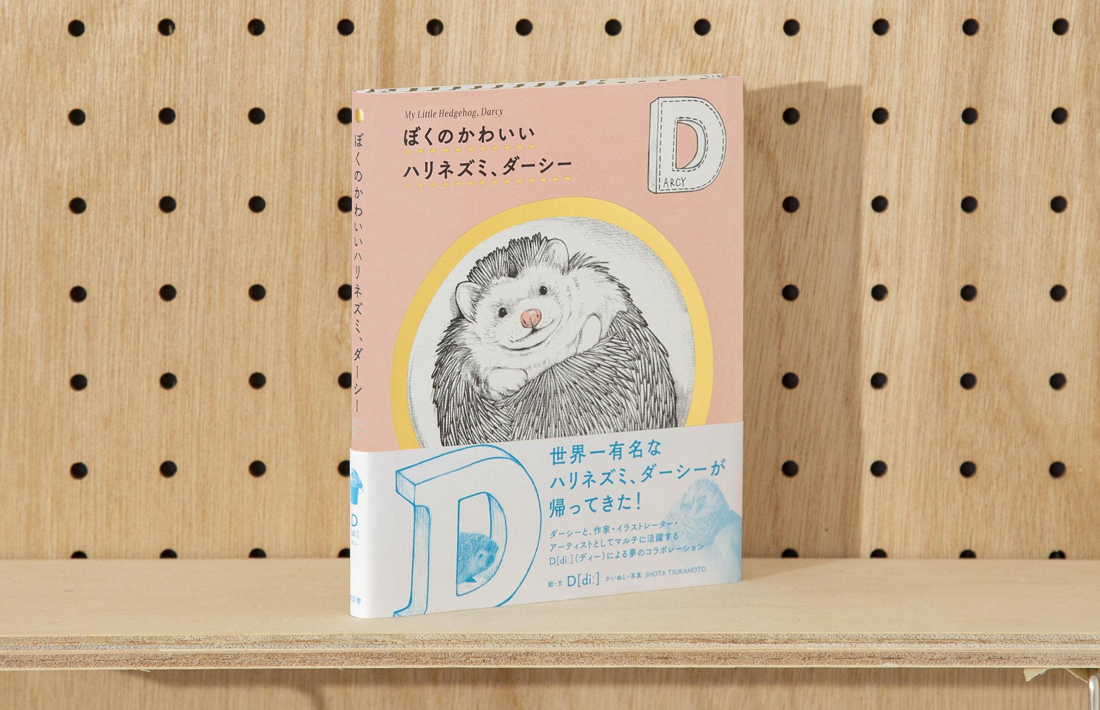 soda design ぼくのかわいいハリネズミ、ダーシー  by  D