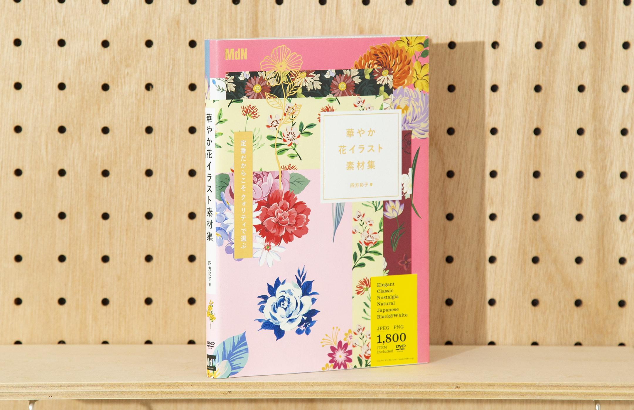 華やか 花イラスト 素材集