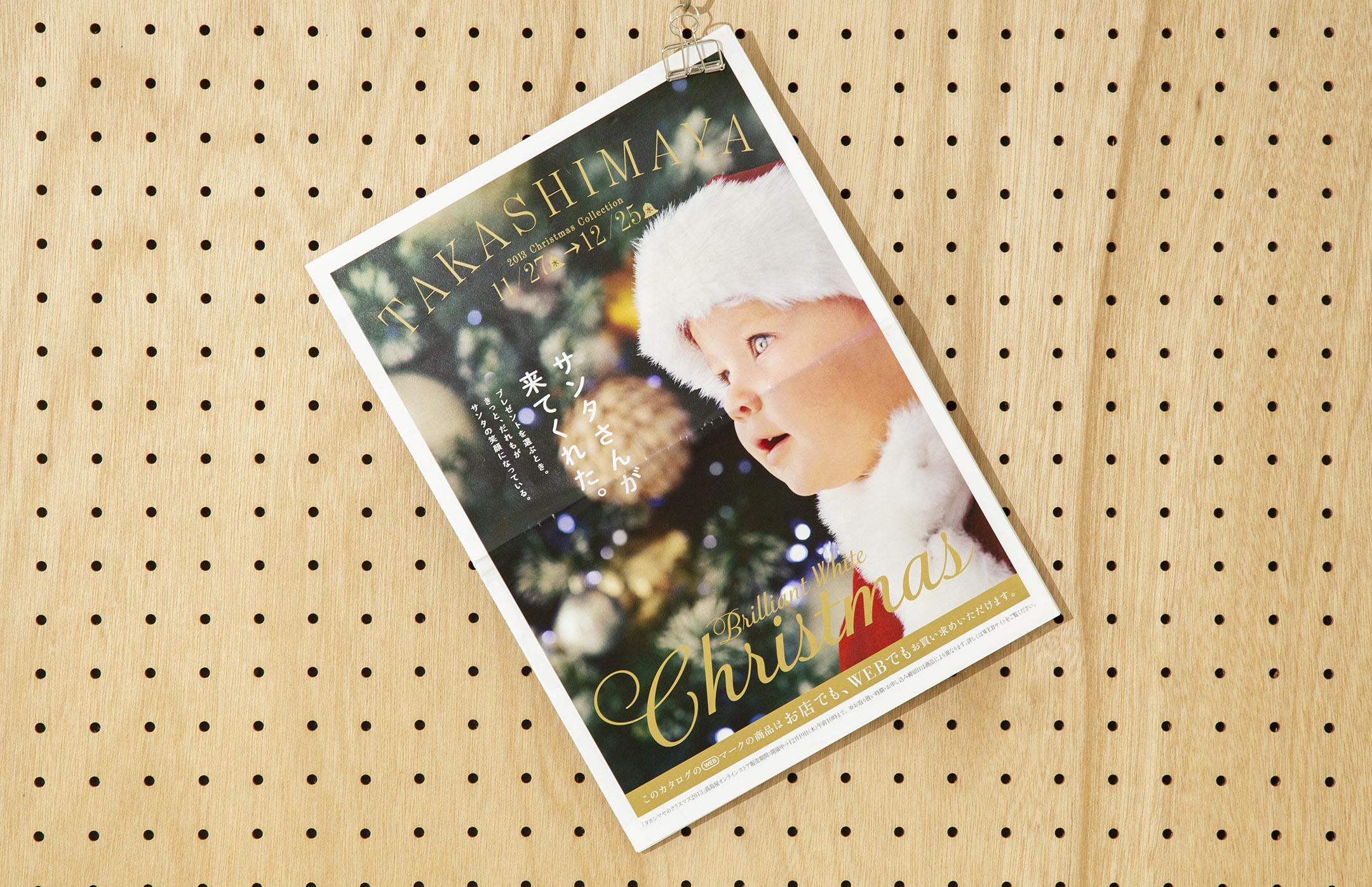 "Takashimaya ""Brilliant White Christmas"""
