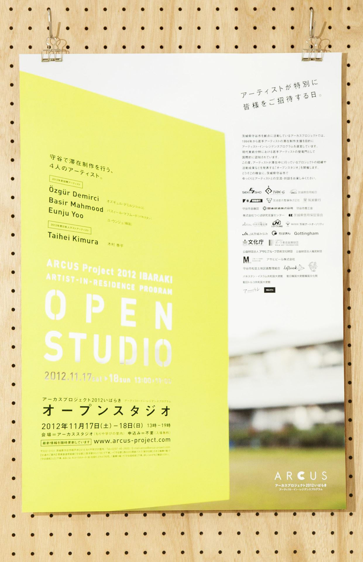 ARCUS  オープンスタジオ