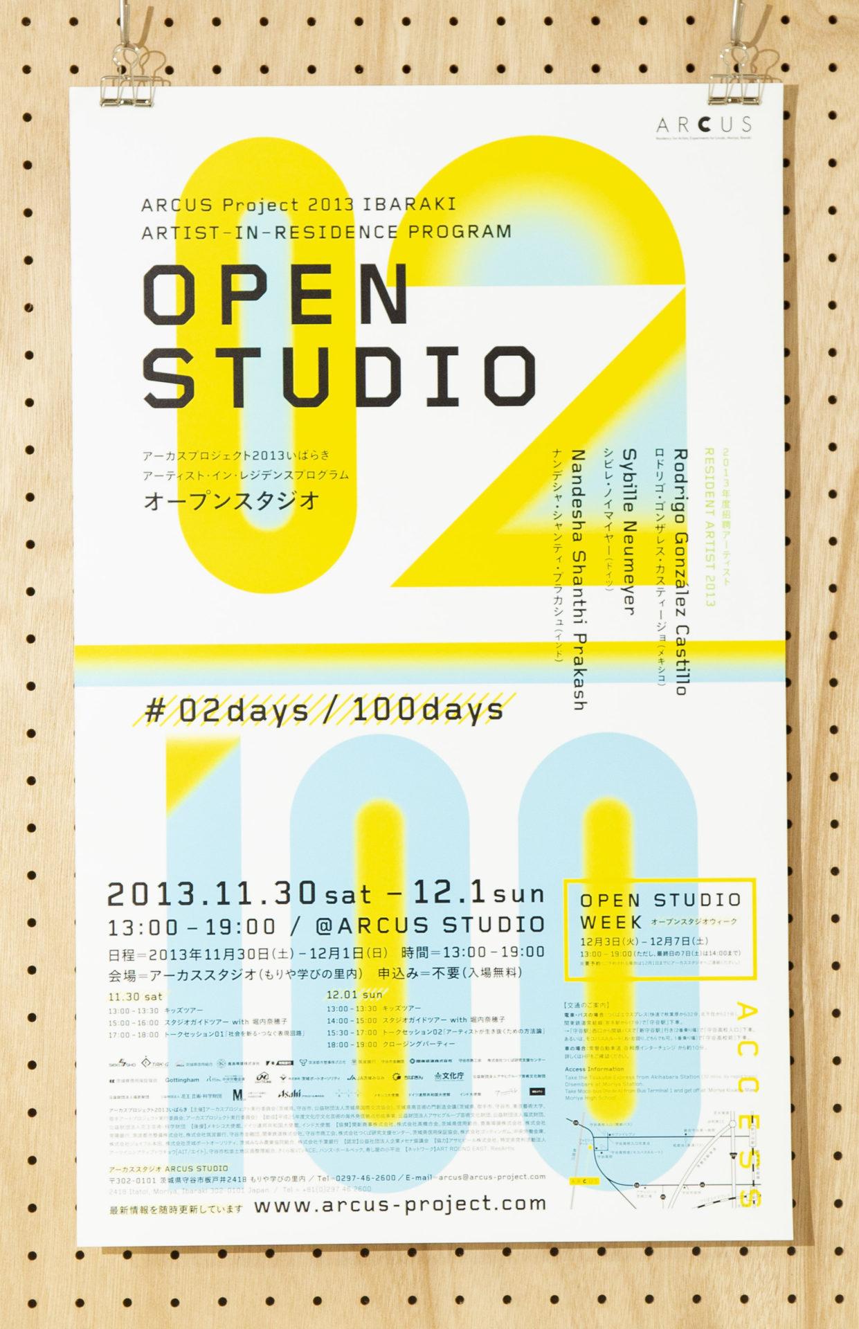 soda design ARCUS  オープンスタジオ