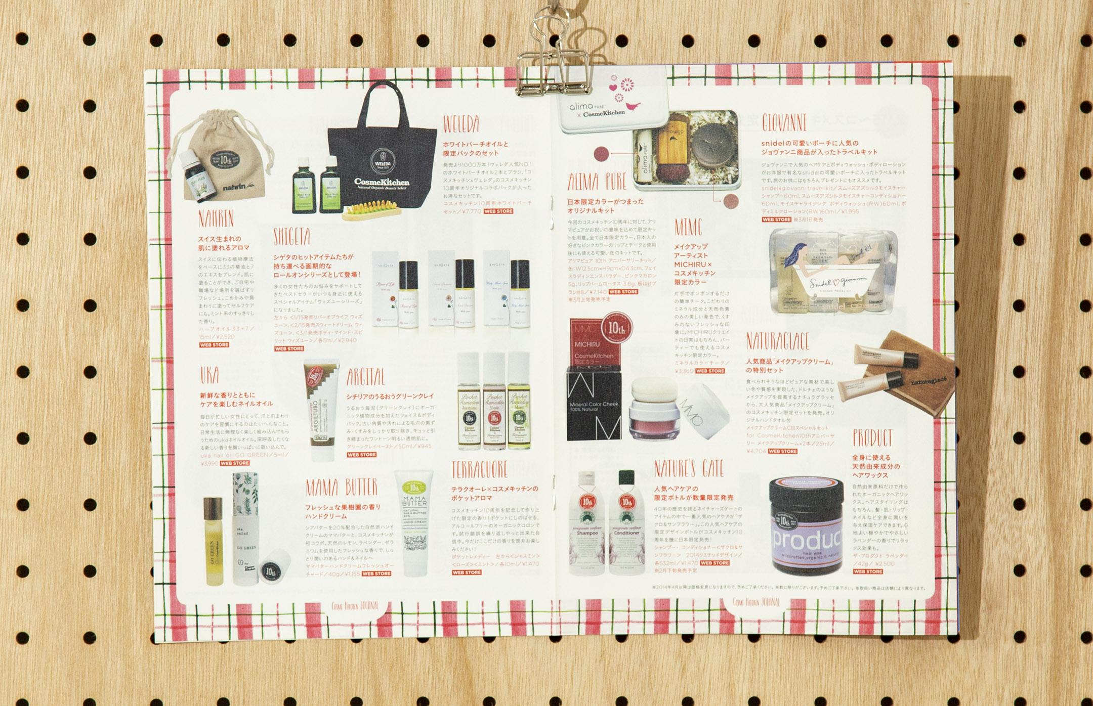 soda design COSME KITCHEN JOURNAL 10th ANNIVERSARYArt Direction & Design: Yusuke Shibata