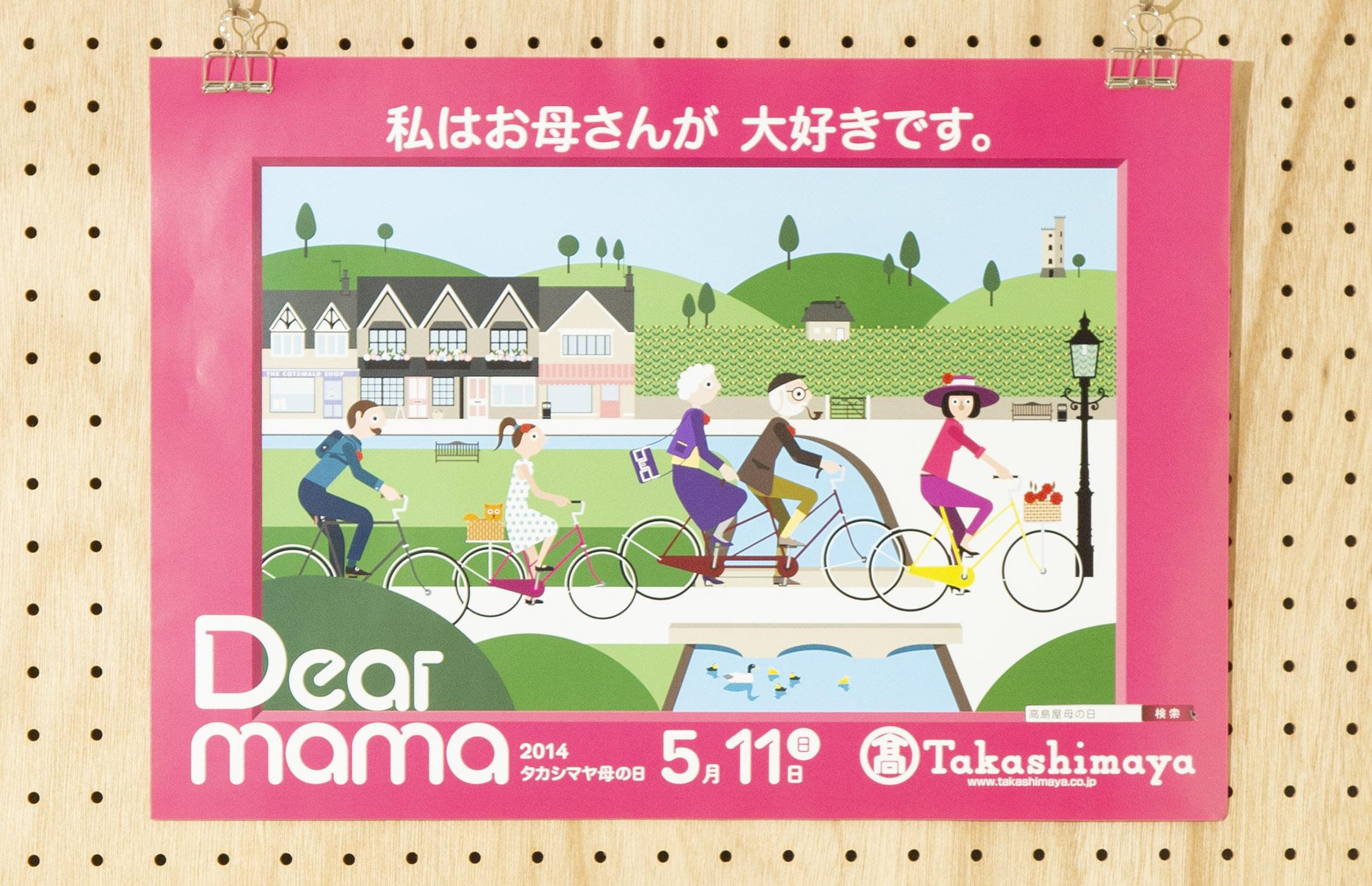 Takashimaya  Dear mama Dear papa