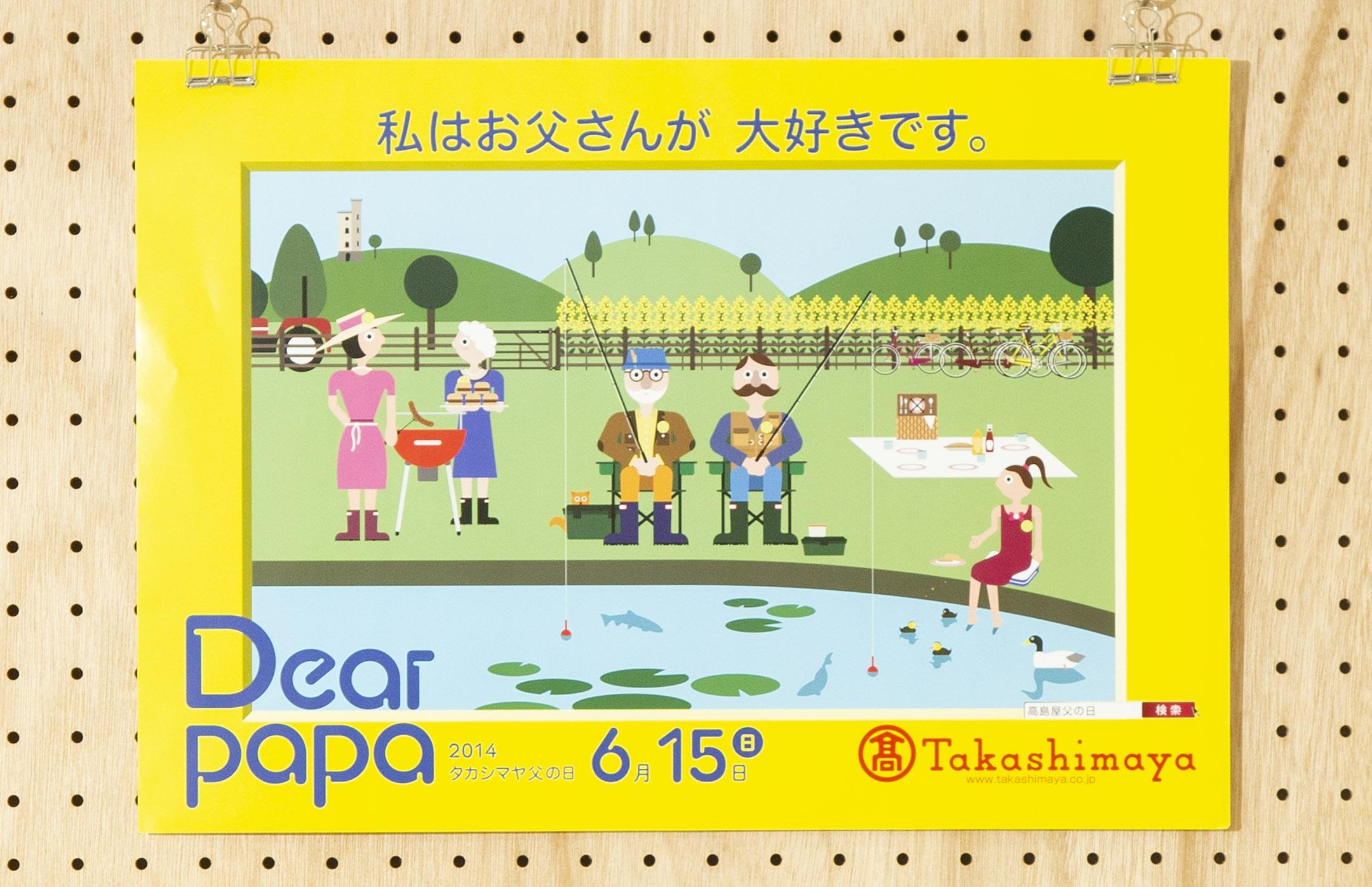 soda design Takashimaya  Dear mama Dear papa