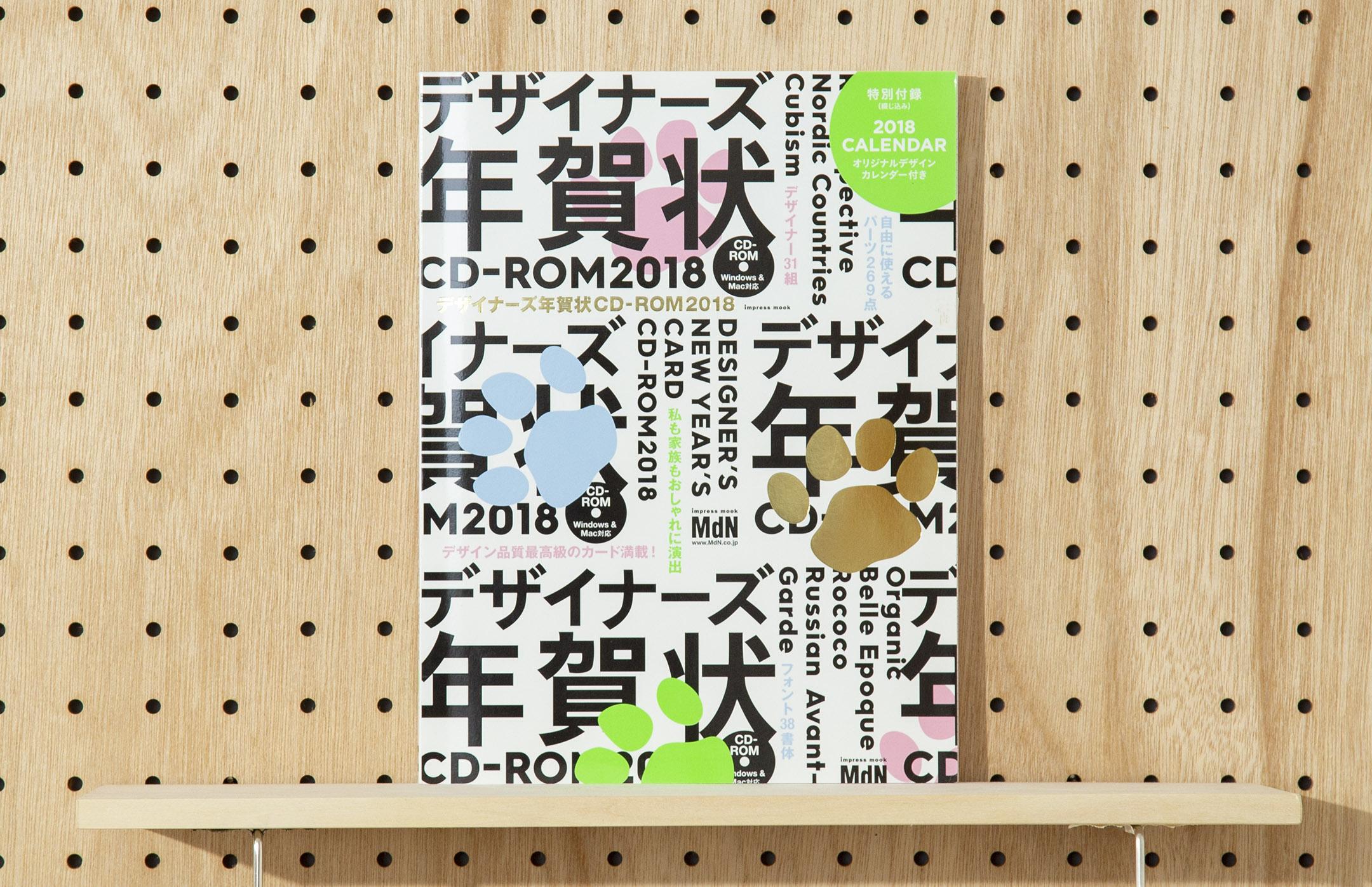 MdN「デザイナーズ年賀状CD-ROM2018」