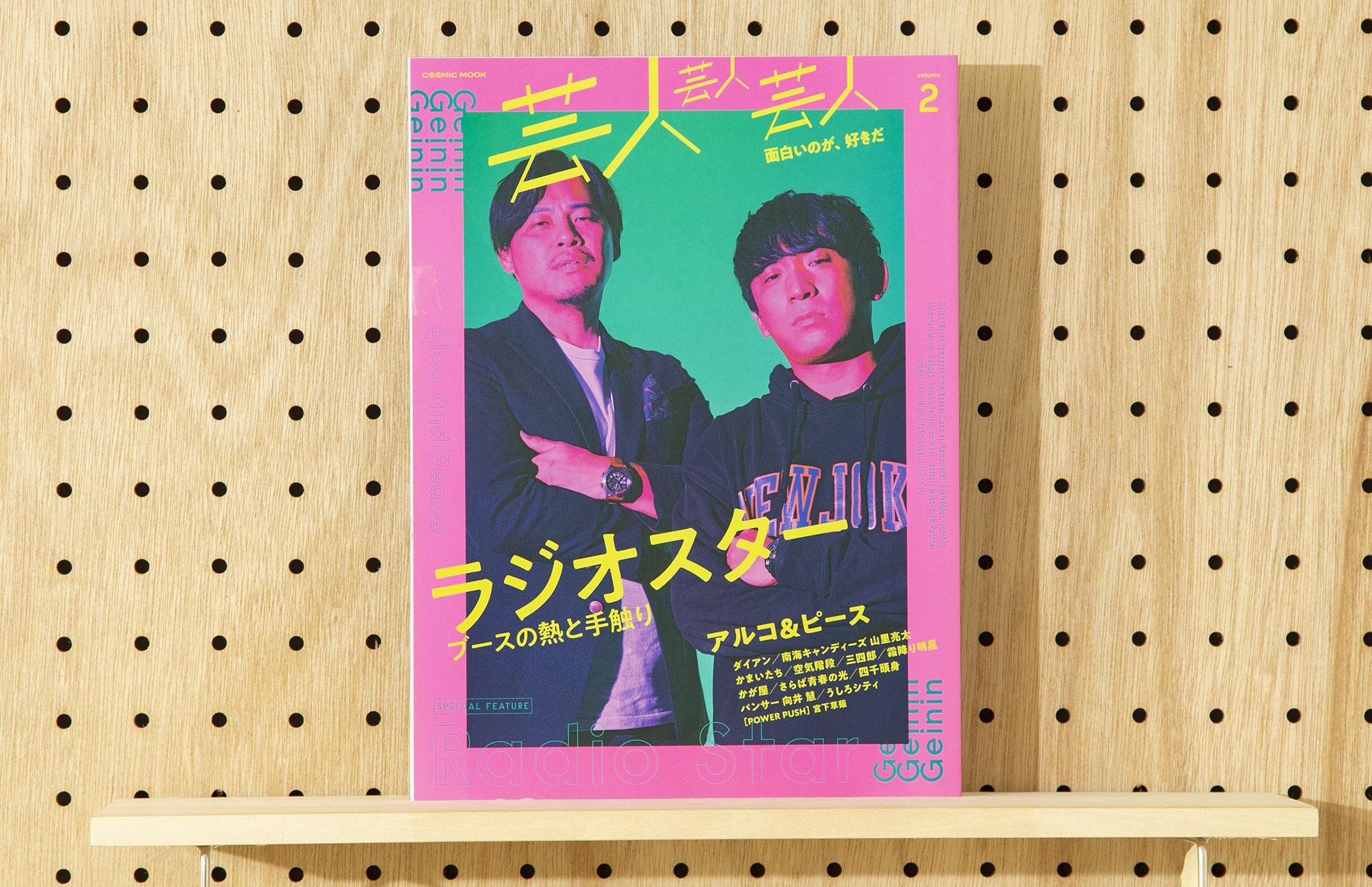 芸人芸人芸人 vol.2