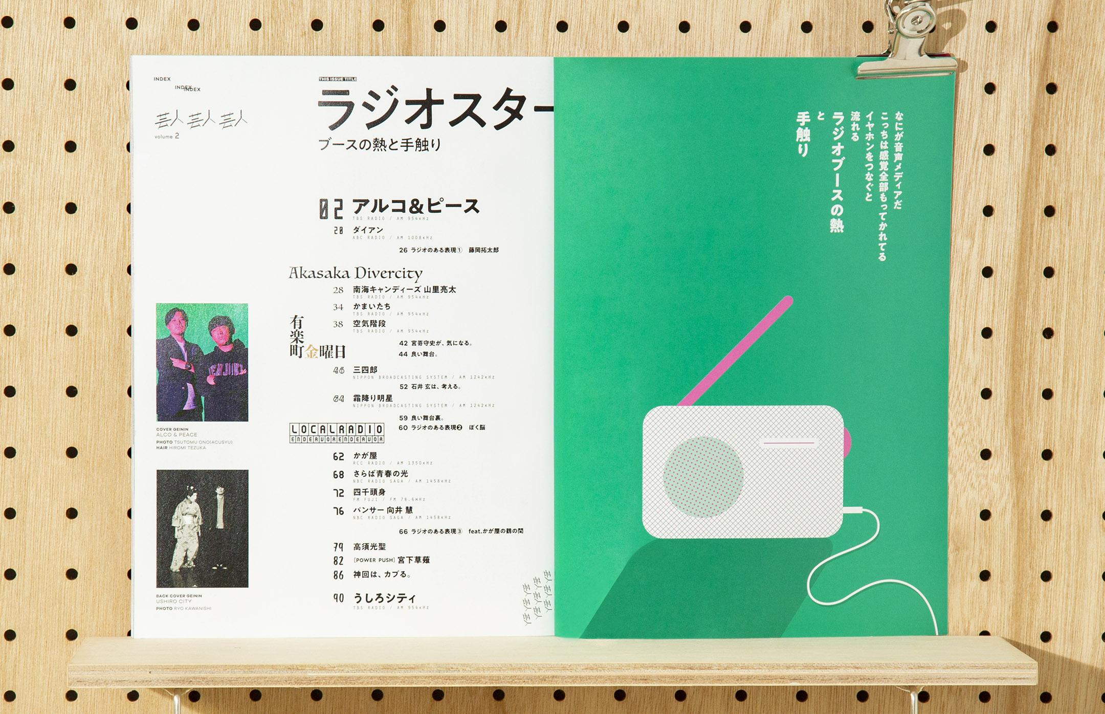 soda design 芸人芸人芸人 vol.2