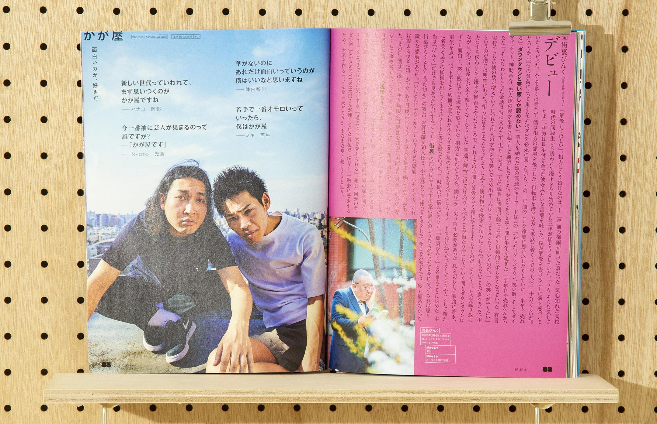 soda design 芸人芸人芸人 vol.1