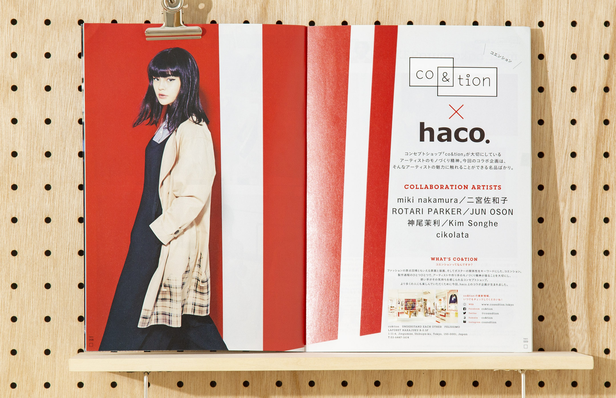 soda design haco. No.42