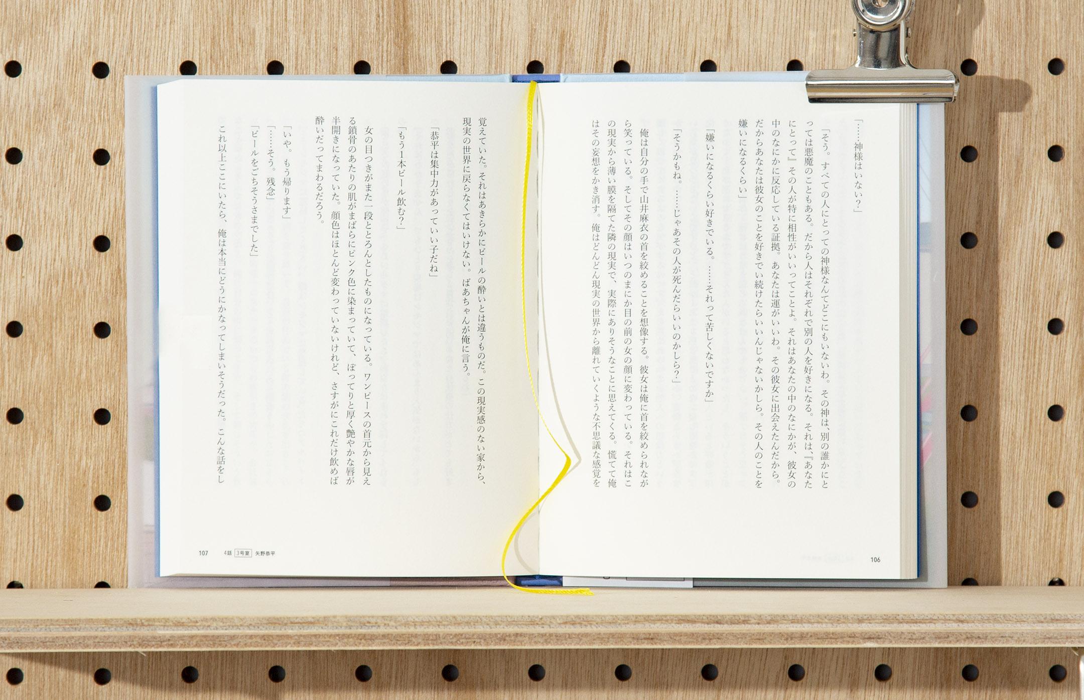 """soda design 古川 誠 """"ハイツひなげし"""""""