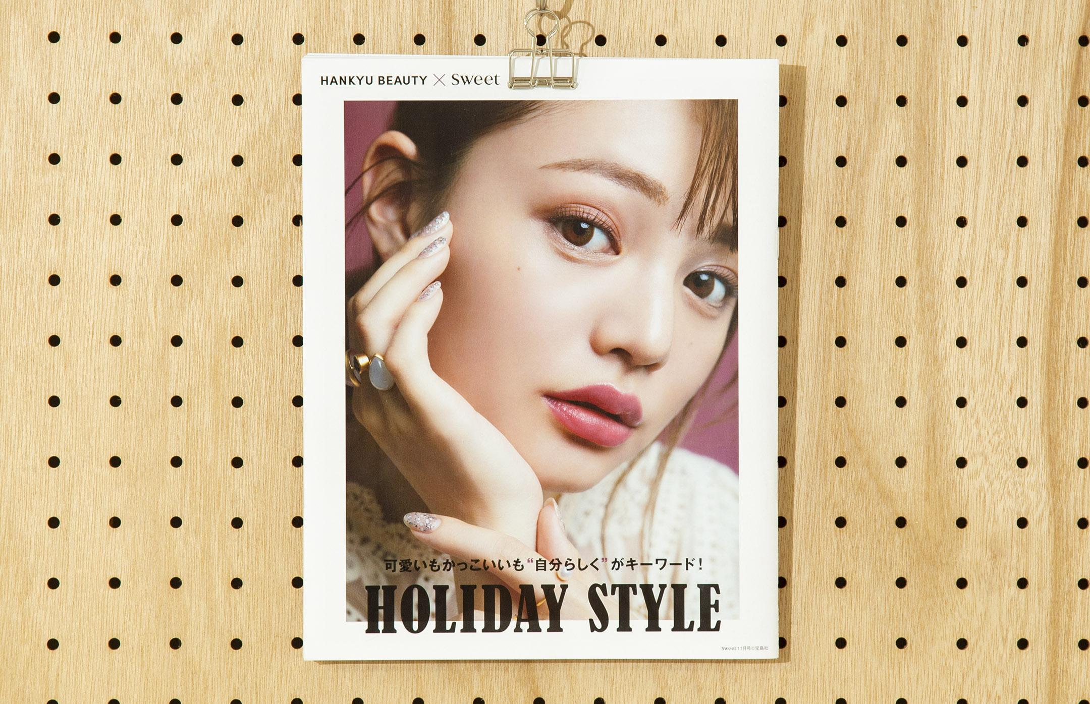 "HANKYU BEAUTY × Sweet ""HOLIDAY STYLE"""