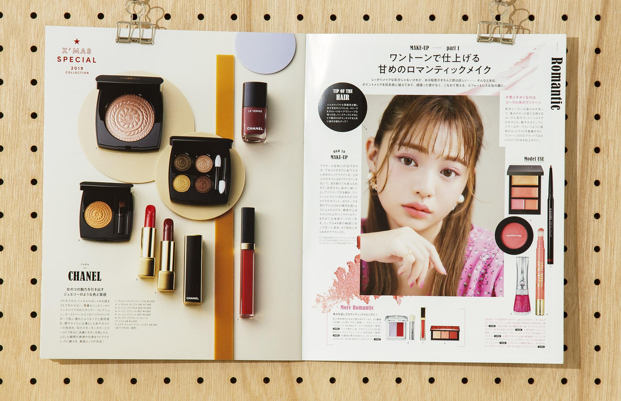 "soda design HANKYU BEAUTY × Sweet ""HOLIDAY STYLE"""