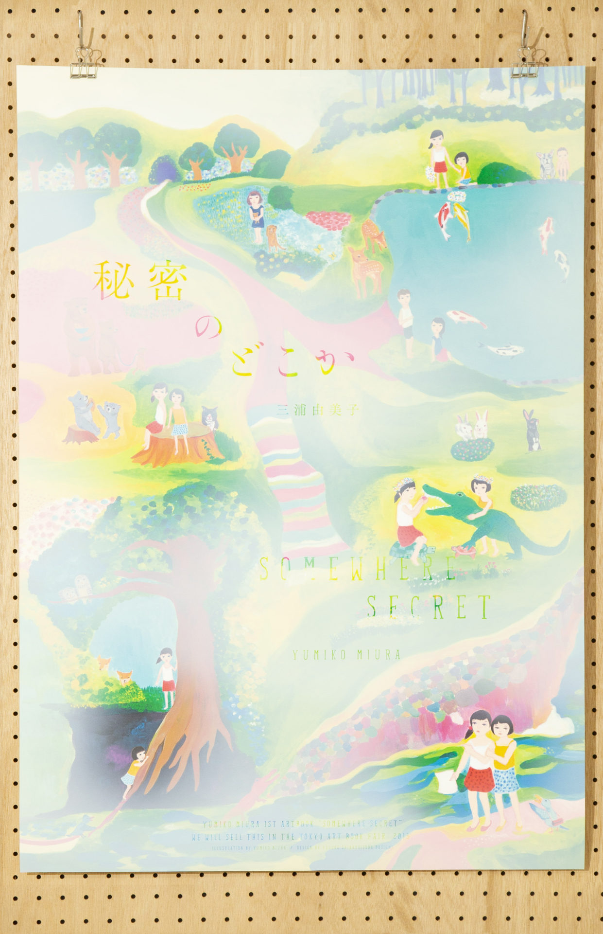 "YUMIKO MIURA ""秘密のどこか SOMEWHERE SECRET"""