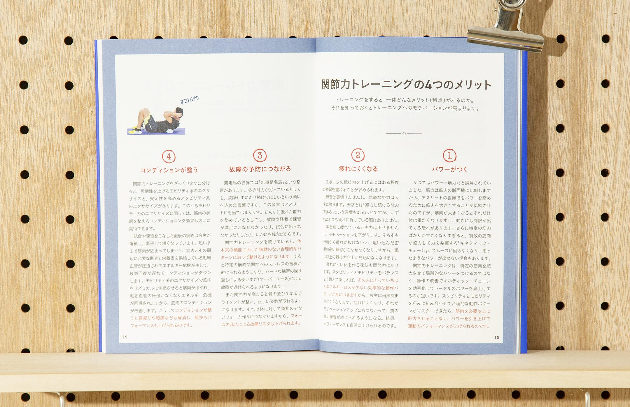 soda design 「関節力」トレーニング 前田健太 高梨沙羅 太田雄貴