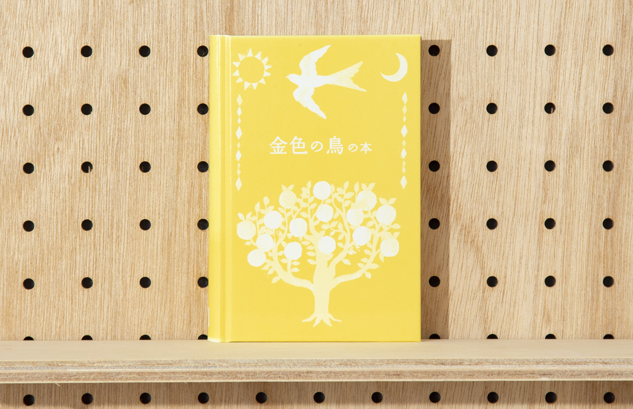 soda design 金色の鳥の本