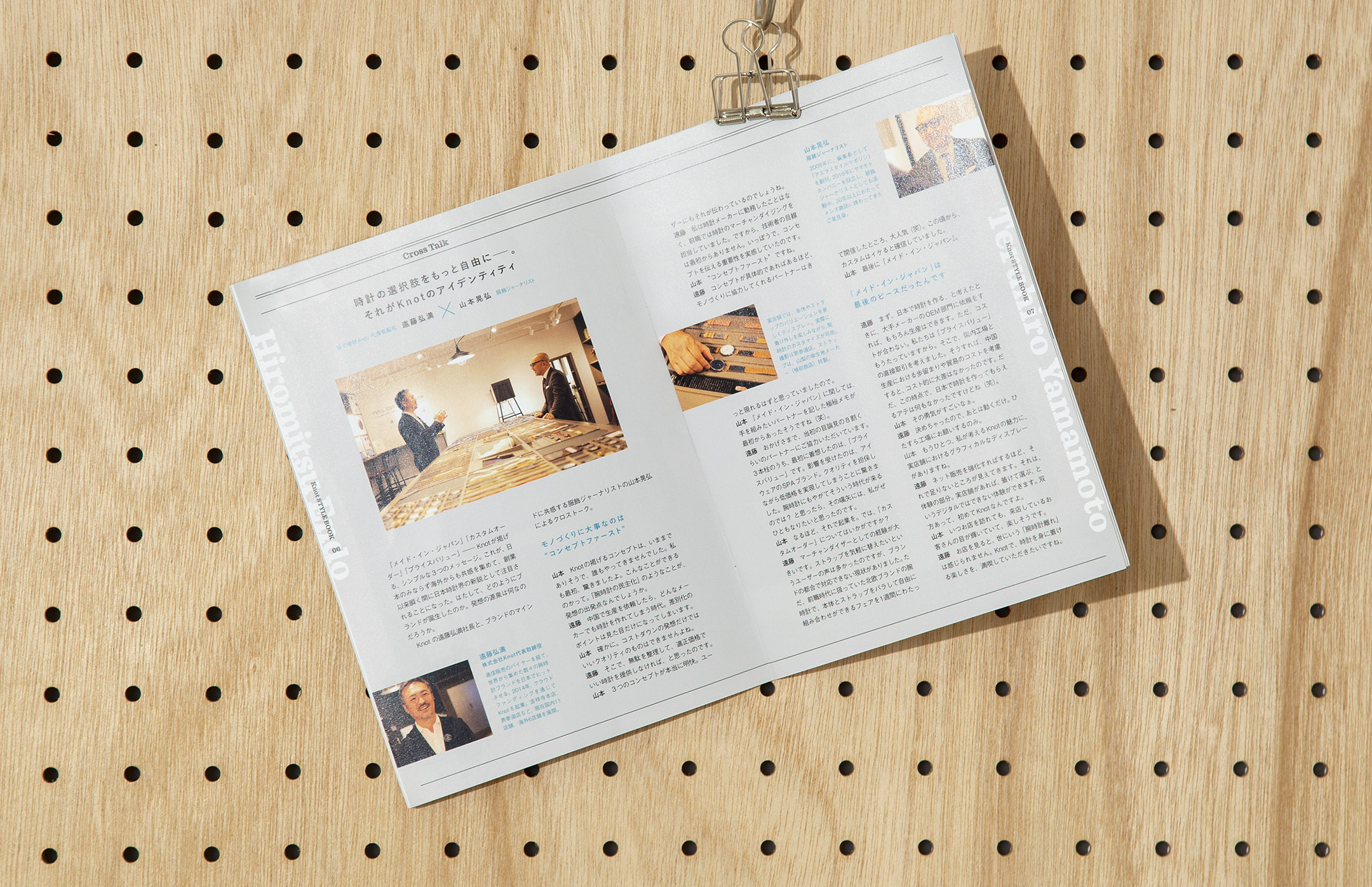 """soda design Makers Watch """"Knot STYLE BOOK"""""""