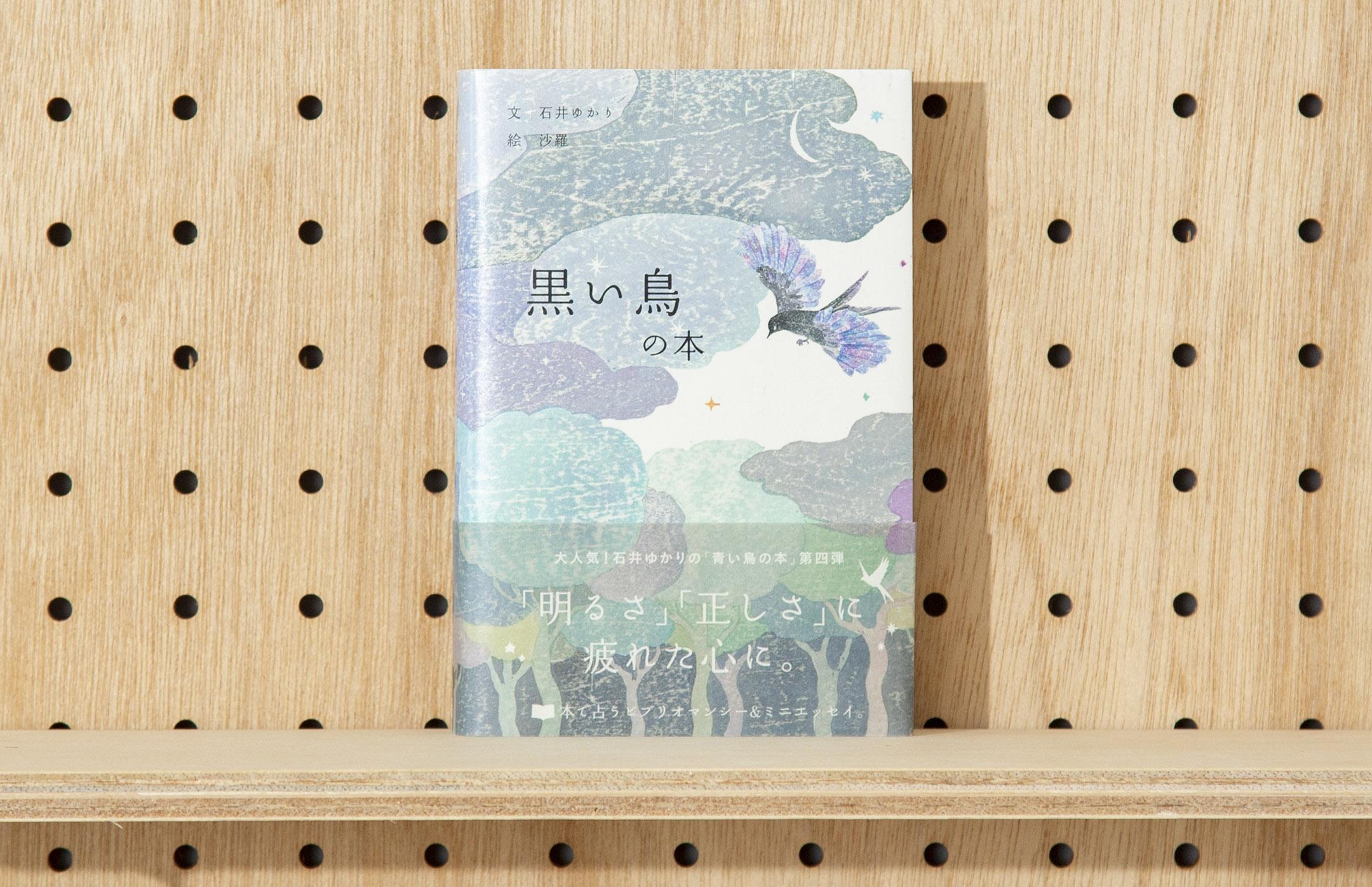 石井ゆかり「黒い鳥の本」