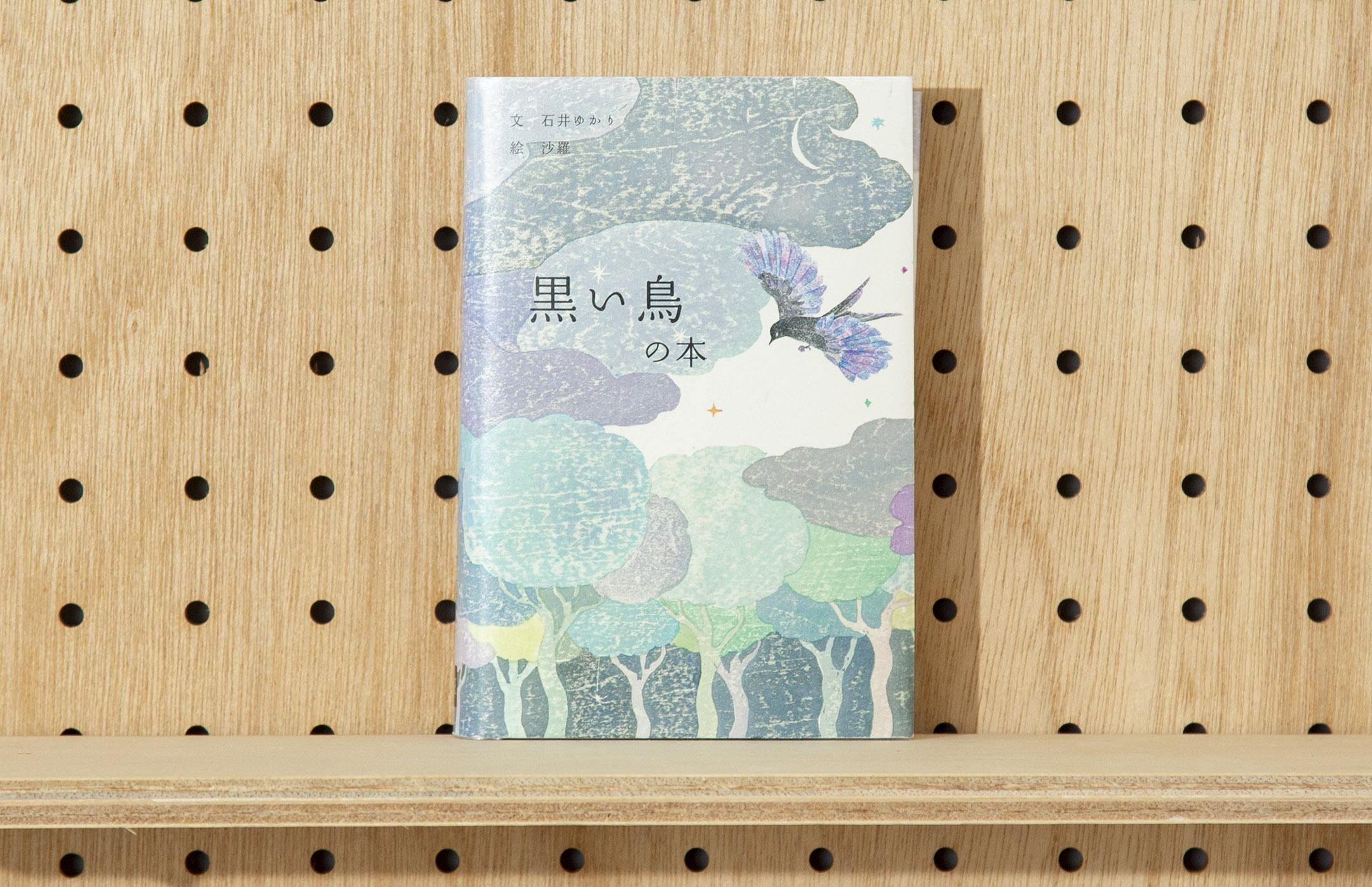 soda design 石井ゆかり「黒い鳥の本」