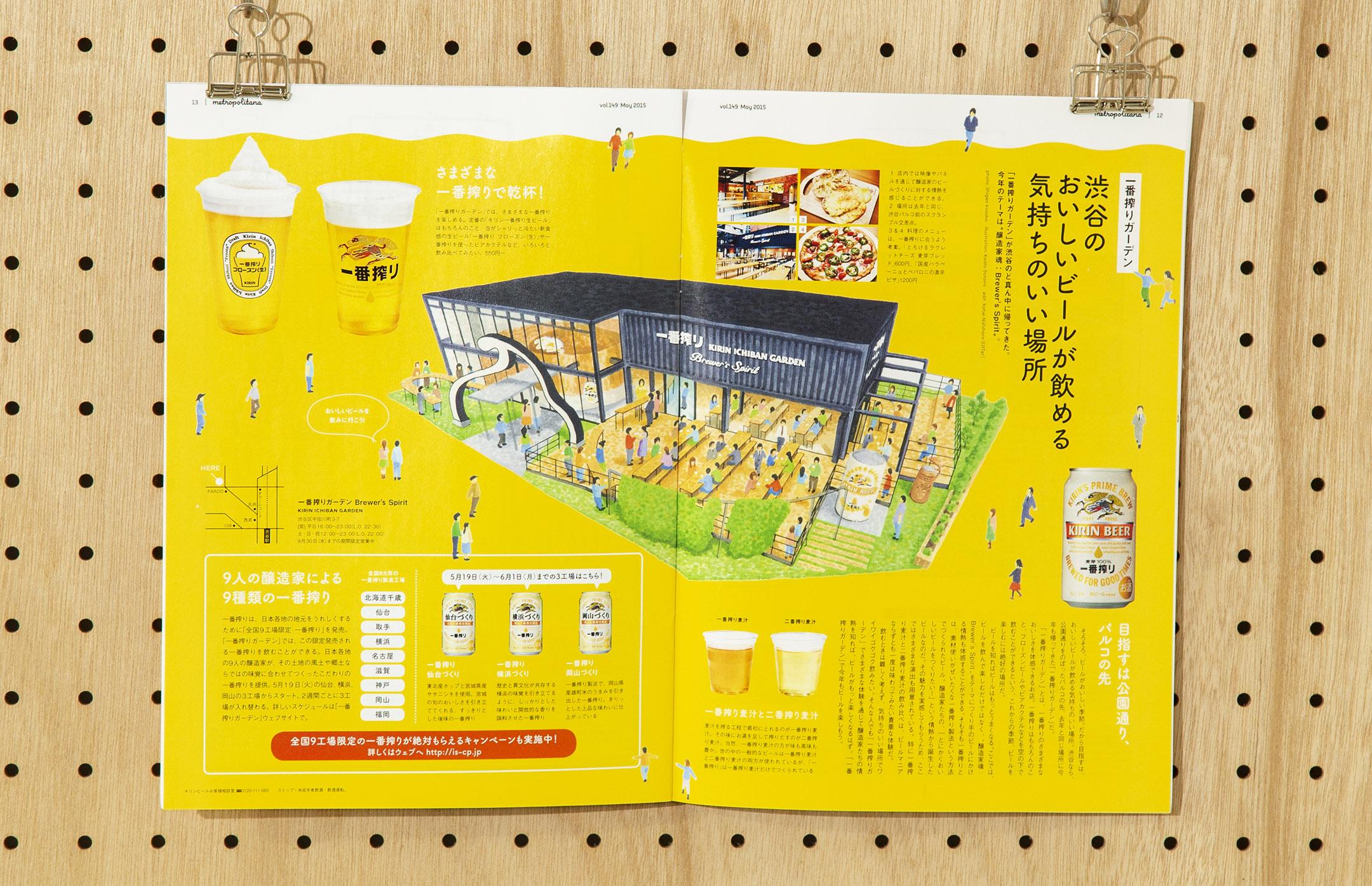 soda design metropolitana 2015