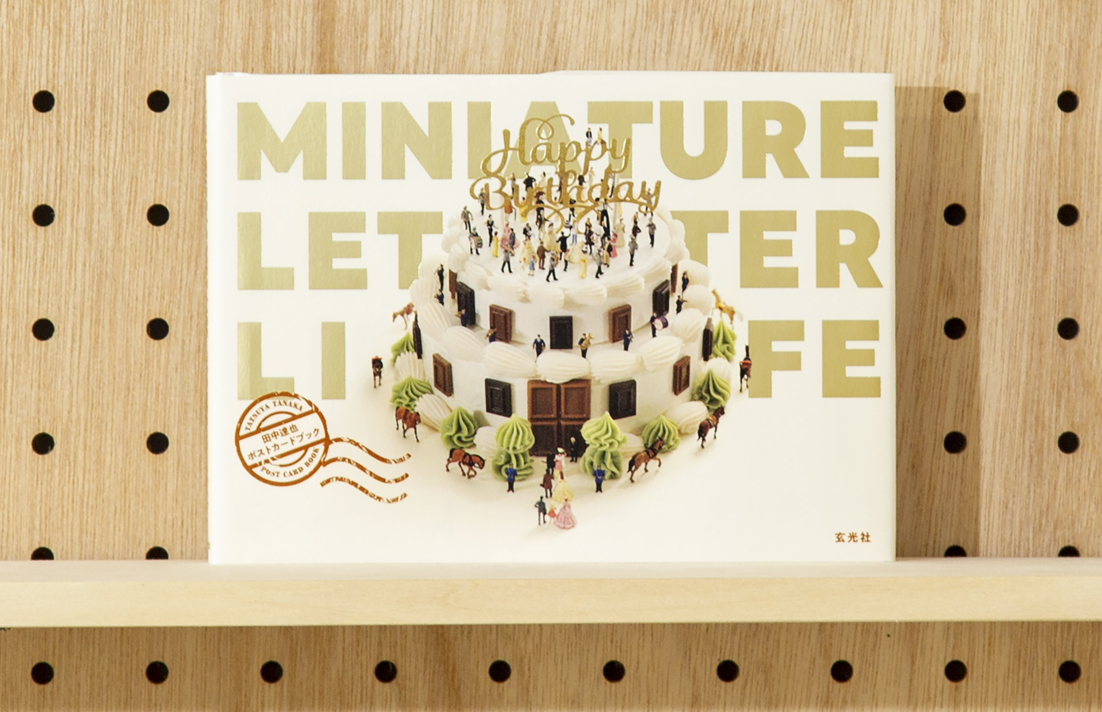 soda design 「MINIATURE LETTER LIFE 田中達也ポストカードブック」