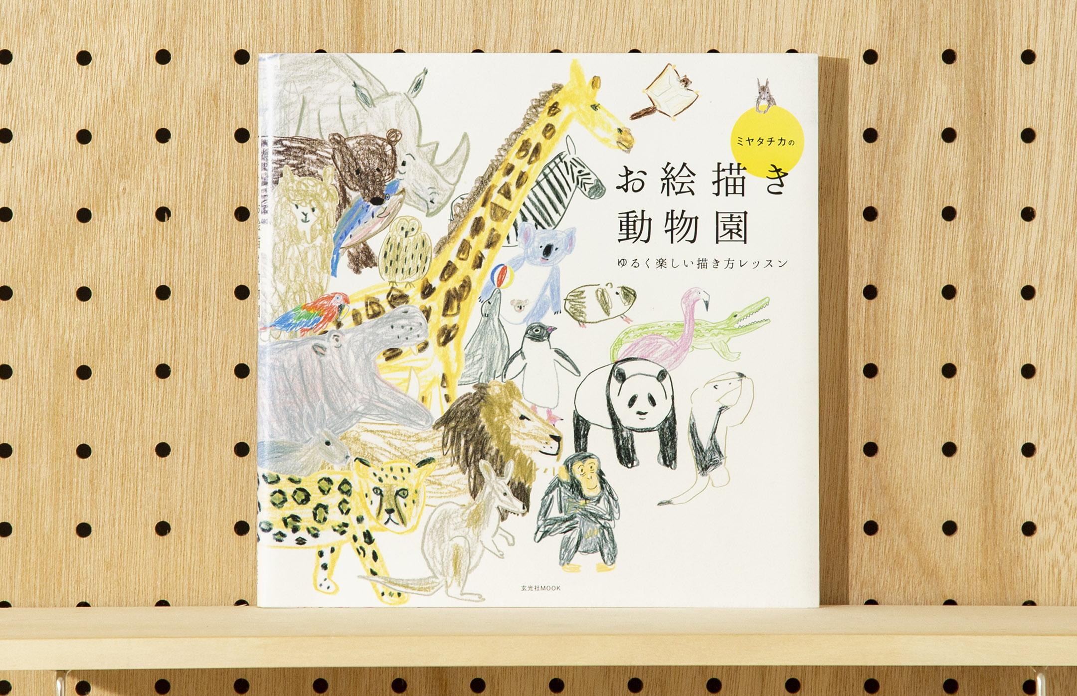 ミヤタチカの お絵描き動物園 ゆるく楽しい描き方レッスン