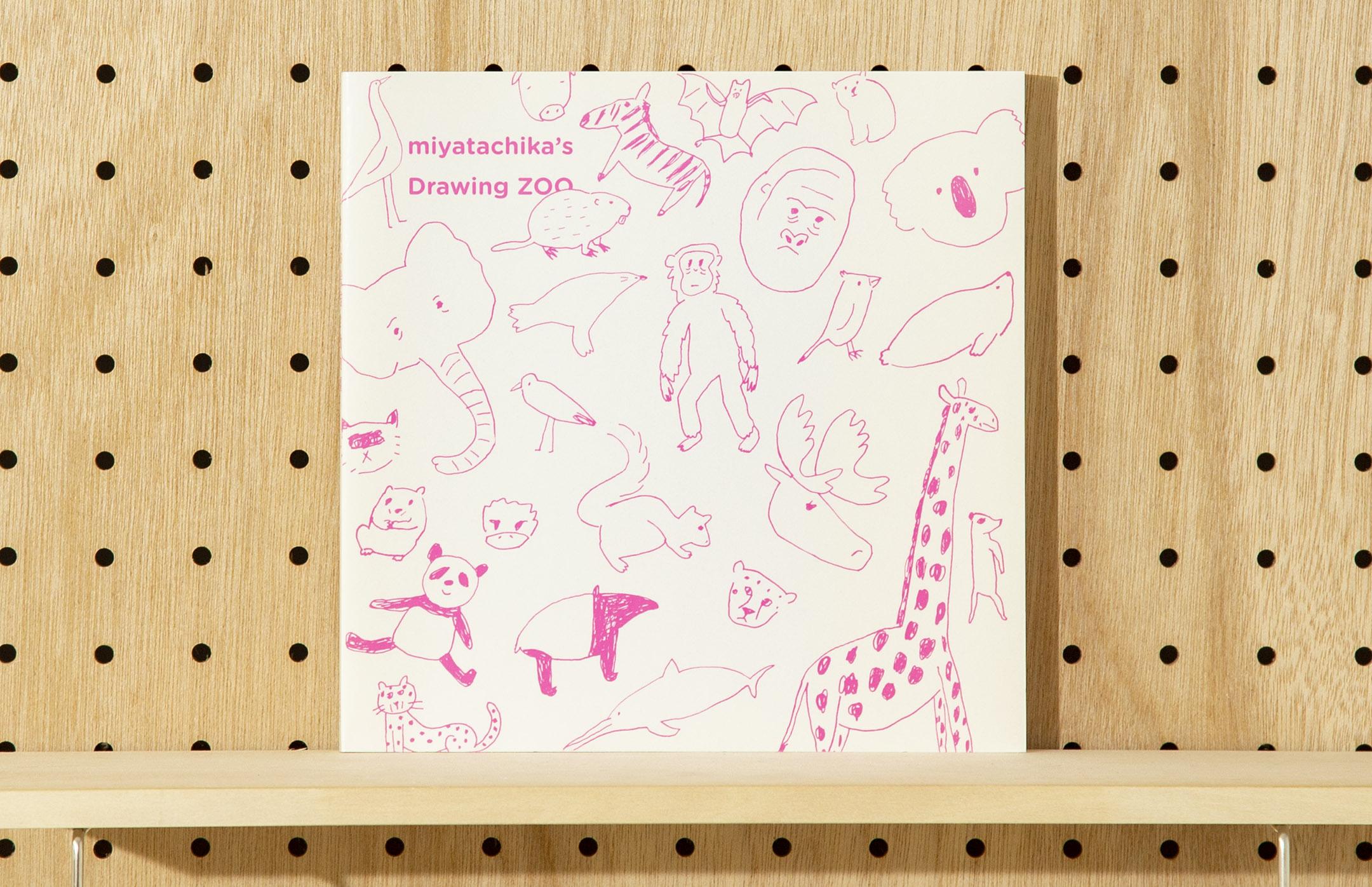 soda design ミヤタチカの お絵描き動物園 ゆるく楽しい描き方レッスン