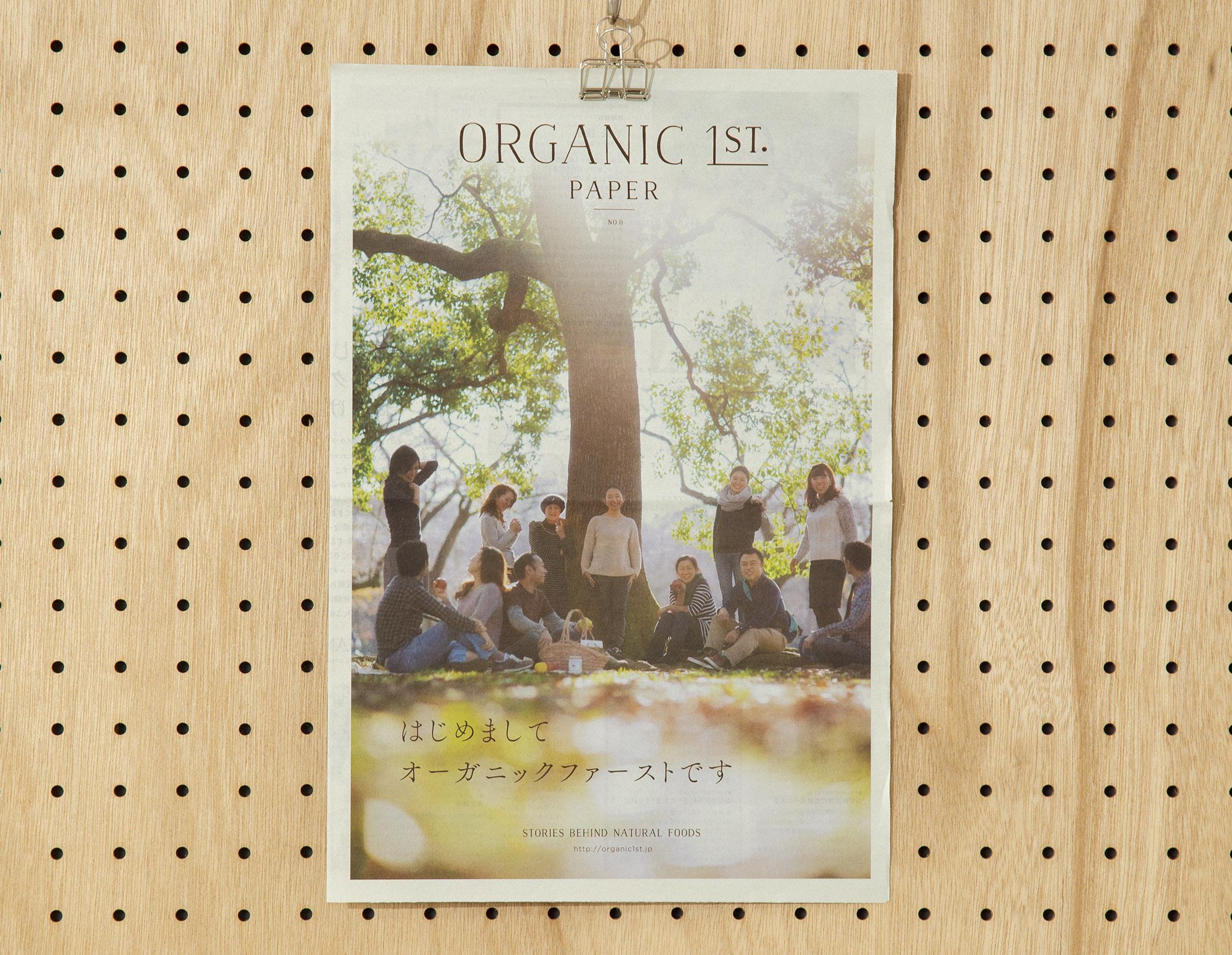 soda design ORGANIC  1st. PAPER