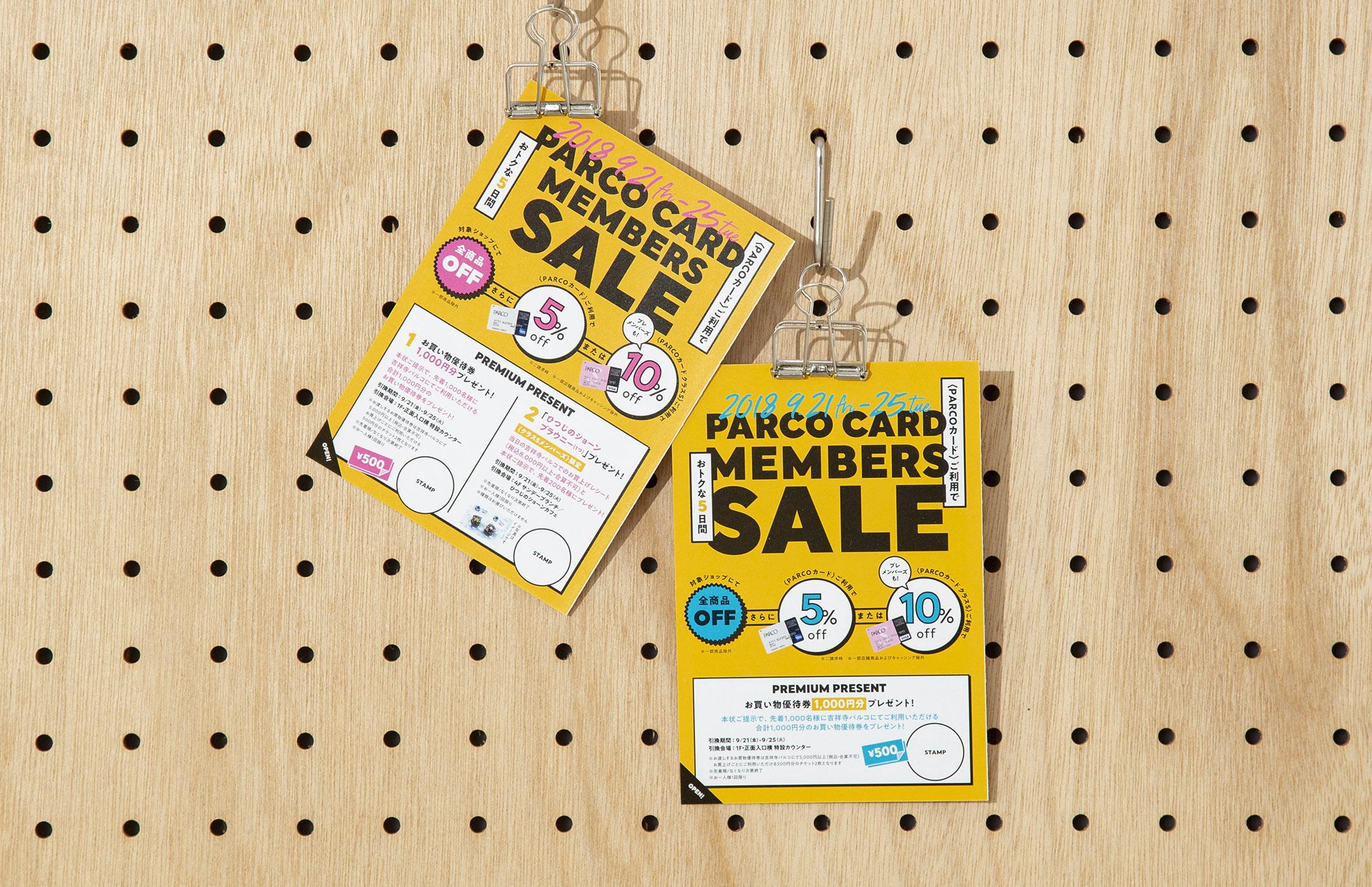 "KICHIJOJI PARCO ""PARCO CARD MEMBERS SALE"" image visual & DM design"