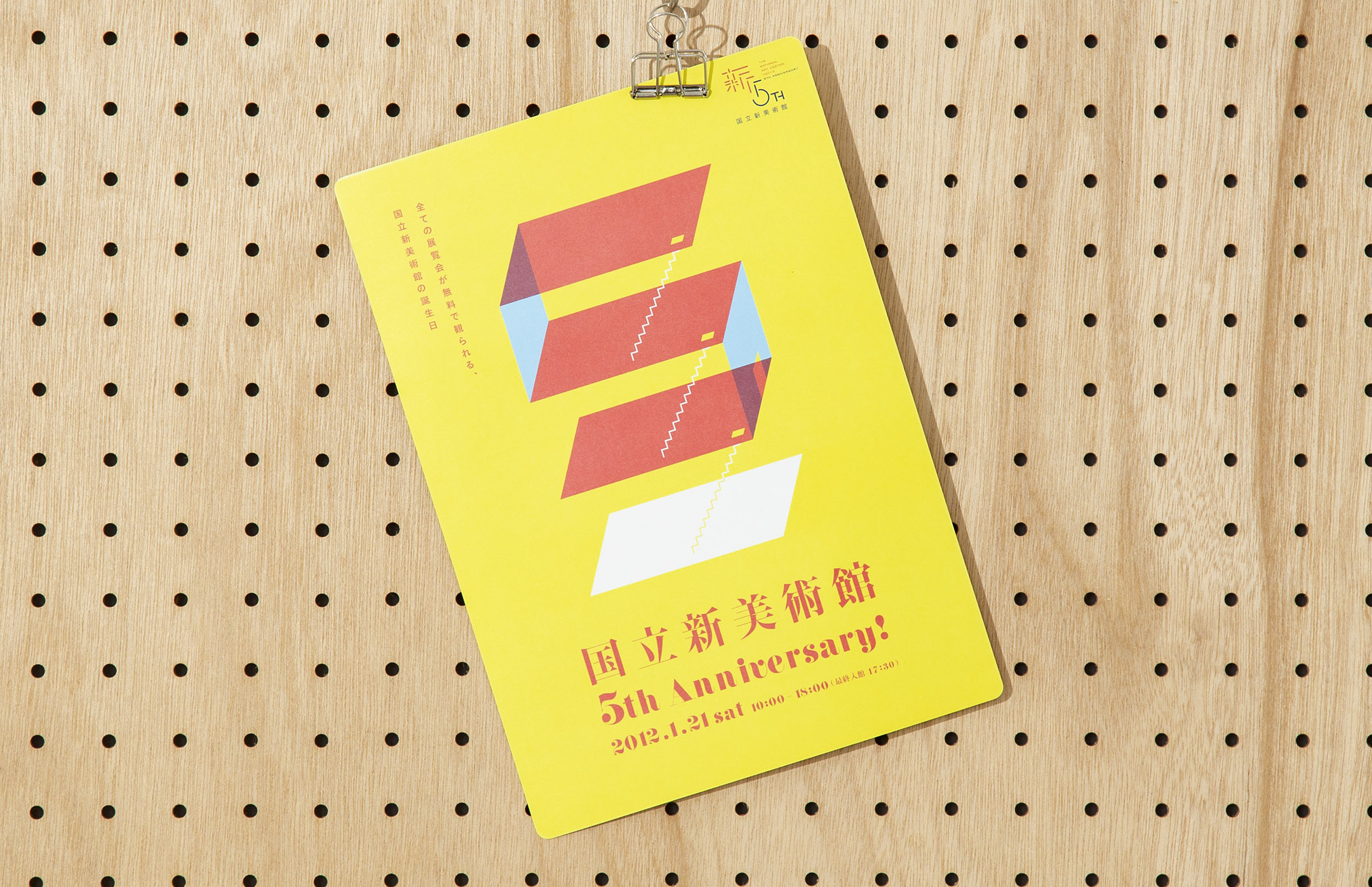 国立新美術館 5th Anniversary