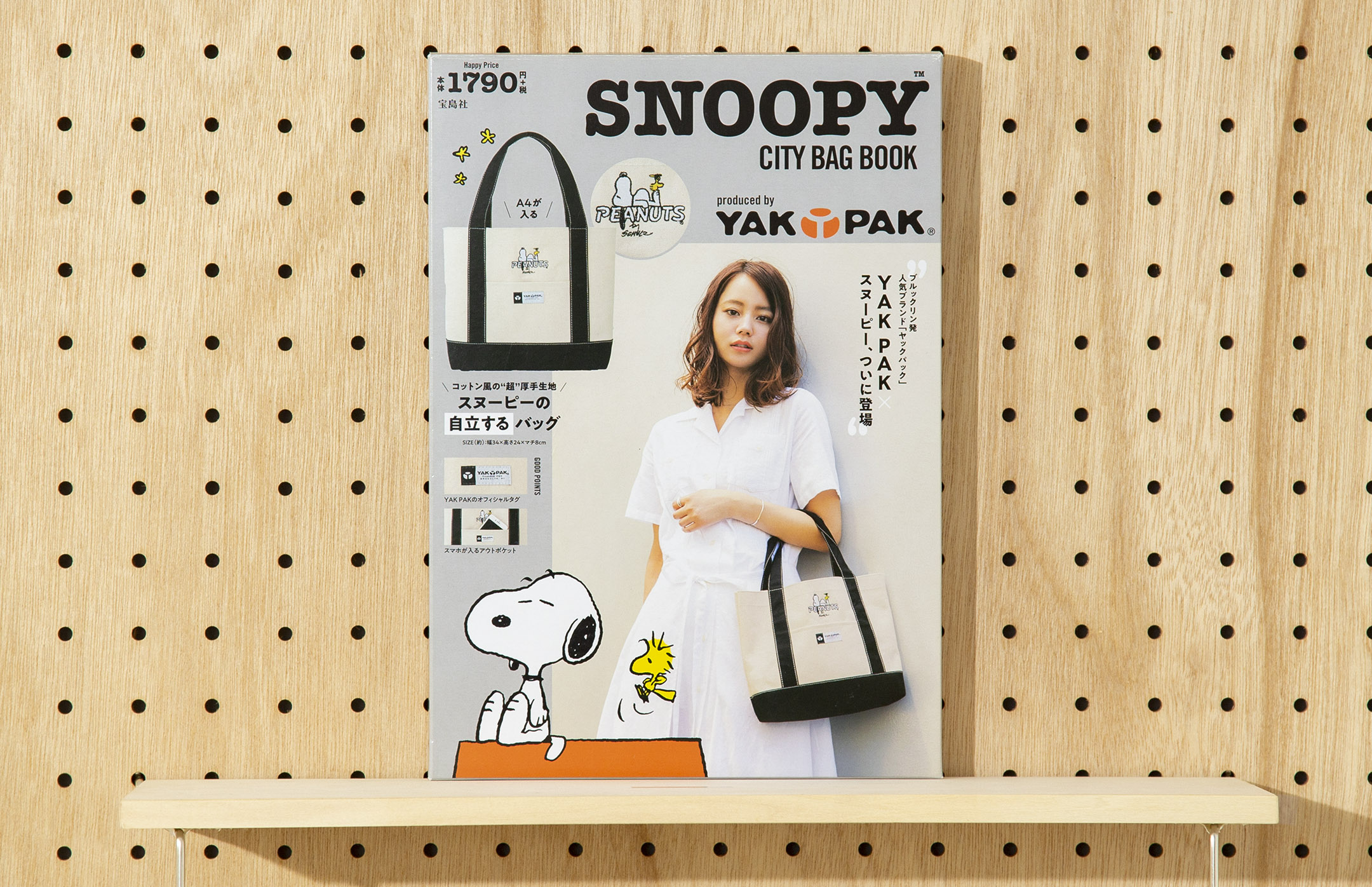 soda design SNOOPY CITY BAG BOOK produced by YAKPAK