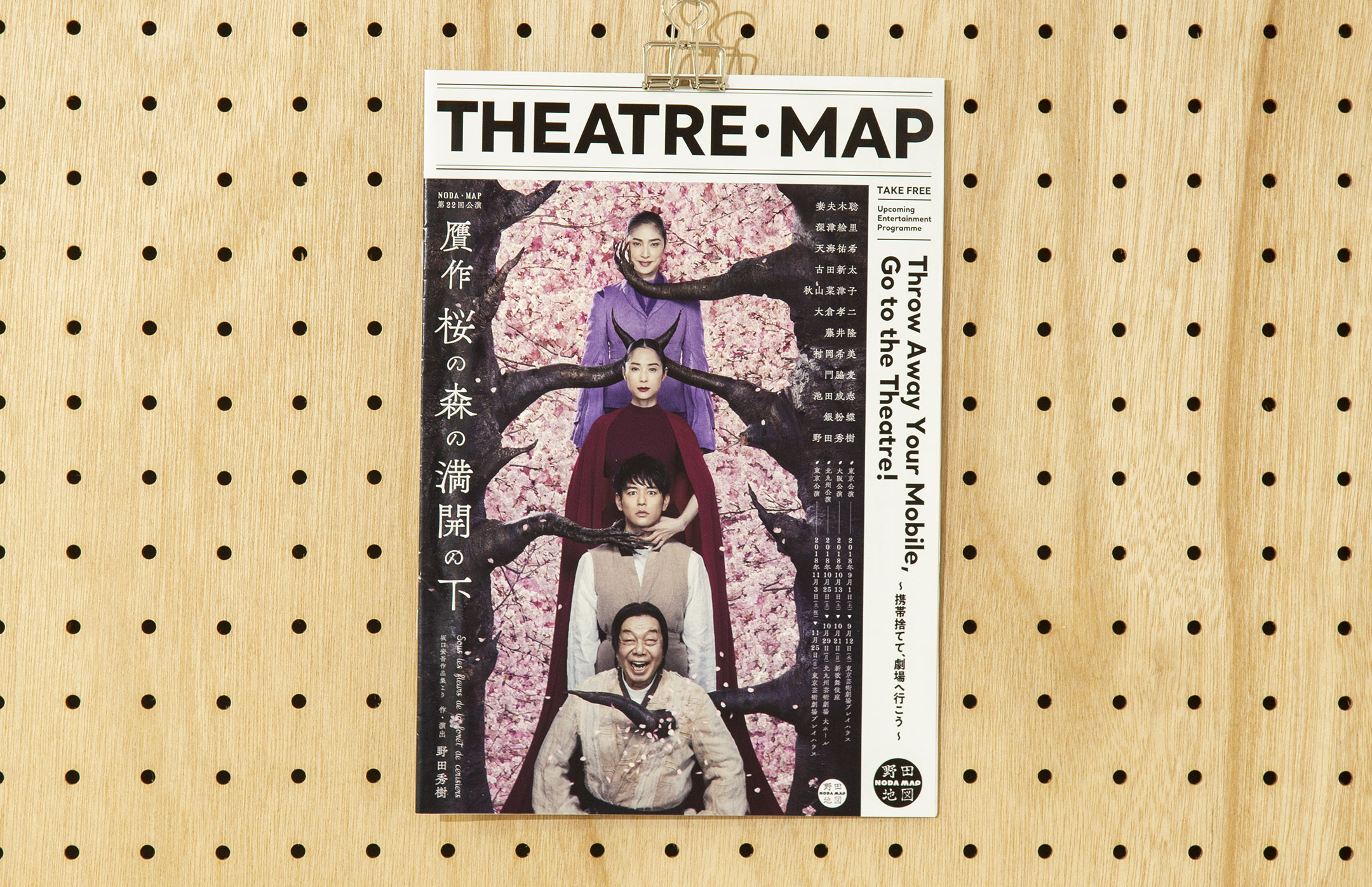 soda design THEATRE・MAP