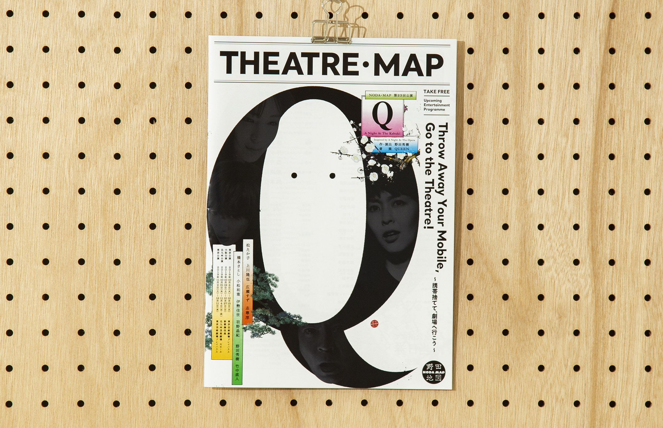 soda design NODA・MAP『THEATRE・MAP』